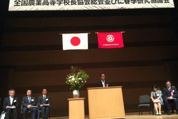 全国農業高校長協会総会に参加しました。