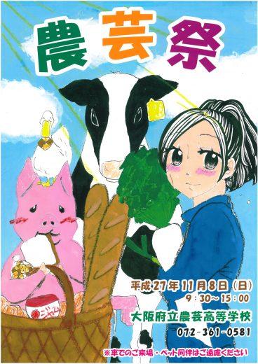 H27農芸祭ポスター