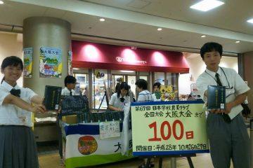 百貨店で農産物の販売を行いました。