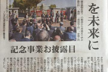 毎日新聞に農芸高校がっ!!