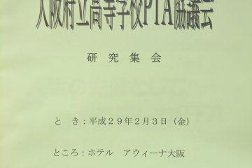 大阪府立高等学校PTA協議会が開催されました。