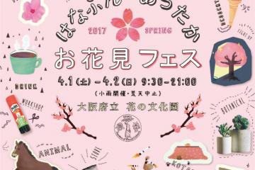 花の文化園でのイベント活動(ふれあい動物専攻)