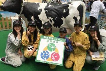 '17食博覧会大阪にて、酪農教育ファーム活動を実施しました。