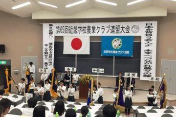 第65回 近畿学校農業クラブ連盟大会で本校生が大健闘!