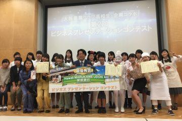 大阪農業クラブ高校生・企業ビジネスプレゼンテーションコンテストで優秀賞をダブル受賞しました。