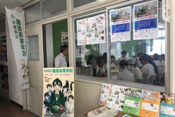 大阪南エリア公立学校説明会に参加しました。