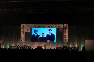 第68回日本学校農業クラブ全国大会平成29年度 岡山大会に参加してきました。