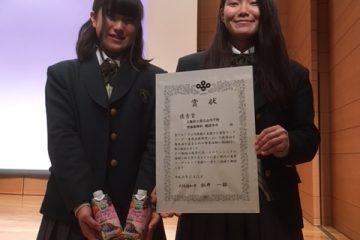 食育ヤングリーダーフォーラムにて優秀賞を受賞しました。