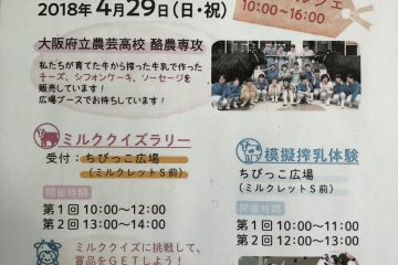 4月29日(日)いずみがおか広場、泉北高島屋にてイベント開催!
