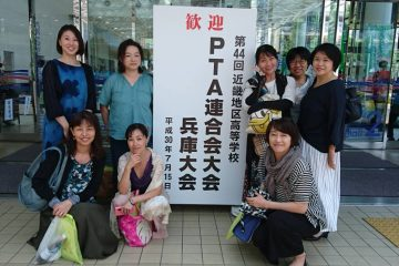 近畿地区高等学校PTA連合会大会に参加してきました