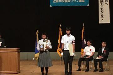第66回 近畿学校農業クラブ連盟大会にて最優秀賞を受賞!!