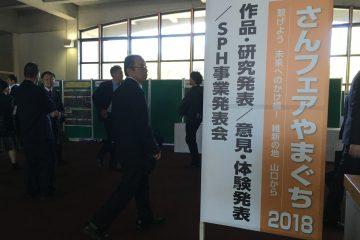 全国産業教育フェア SPH事業成果発表会を視察しました