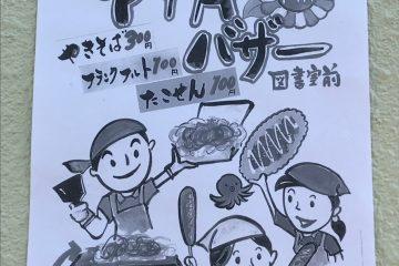 大イベント 農芸祭!
