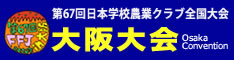 第67回日本学校農業クラブ全国大会【大阪大会】