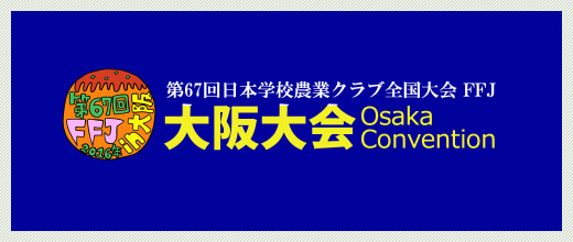 第67回日本学校農業クラブ全国大会「大阪大会」