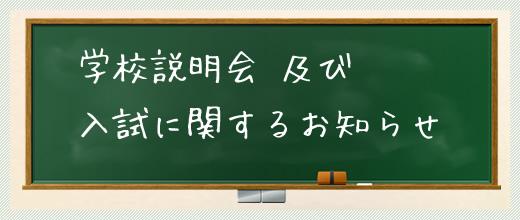 学校説明会及び入試に関するお知らせ