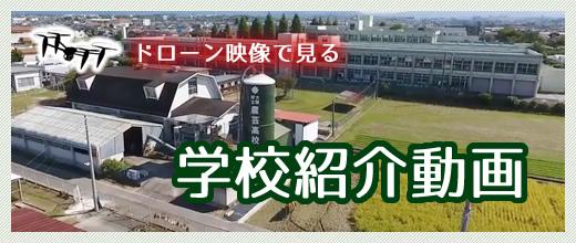 ドローン映像で見る『学校紹介動画』