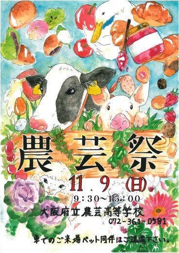 H26農芸祭ポスター
