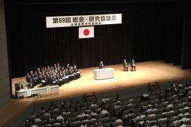 全国高等学校長総会に参加しました。