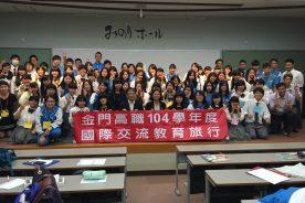 台湾の高校生が本校を訪問しました。