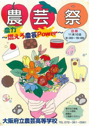 H25農芸祭ポスター
