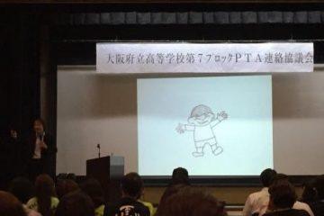 平成28年度大阪府立高等学校第7ブロックPTA連絡協議会に参加しました。