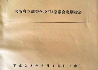 平成28年度大阪府立PTA協議会総会に参加しました。