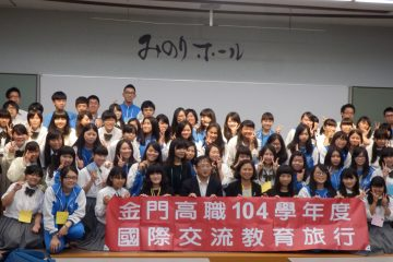台湾の学校と交流をしました!