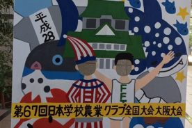 第67回日本学校農業クラブ全国大会が開催されました。