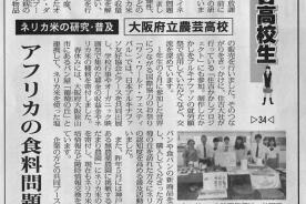 アフリカの食糧問題解決へ尽力(日本教育新聞に掲載)