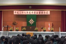 卒業証書授与式に出席させて頂きました。
