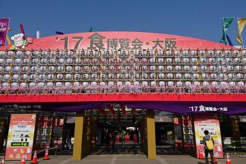'17 食博覧会 大阪に出店しました。(PTA活動日誌より)