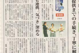 4/24(月)9面 日本教育新聞に掲載