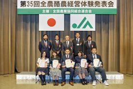 全農学生「酪農の夢コンクール」にて本校生徒が優秀賞を受賞しました。