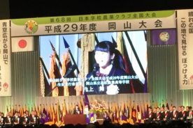 第68回日本学校農業クラブ全国大会岡山大会 全国農業高等学校協会総会に参加しました。