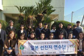 韓国の公州生命科学高校の生徒が来校し、交流を行いました。