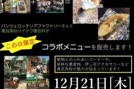 12月21日(木)Agrifes開催!〜この日、この時しかできない特別な体験をあなたと〜
