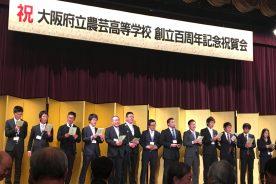 百周年記念式典・祝賀会