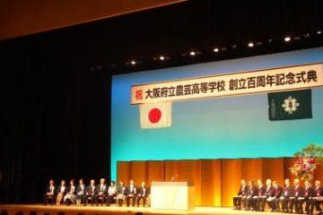 本校創立百周年式典を開催しました(報告)