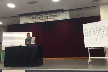 「ものづくりマイスター指導の活用を考える」発表会、意見交換会に参加しました。