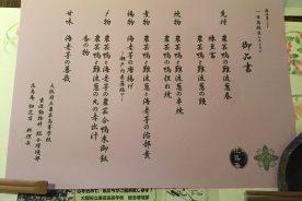1月26日(金) 「花鳥庵 初芝店」での高校生1日レストランを開催しました。
