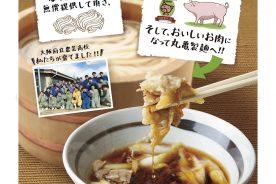 丸亀製麺(堺美原店)における農芸ポークのメニュー化(商品化)のお知らせ
