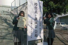 第16回神奈川大学全国高校生理科・科学論文大賞 授賞式・講演会