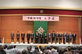 平成30年度入学式が行われました。