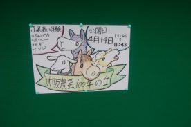 新しい掲示板にポスターを貼りました!