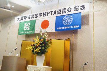 大阪府立高等学校PTA協議会総会に出席しました