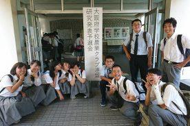 大阪府学校農業クラブ連盟研究発表予選会