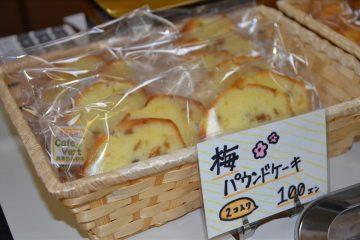 梅のパウンドケーキ!