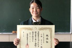 日本学校農業クラブ連盟 FFJ検定特級にて優秀賞(Ⅲ類)受賞