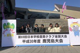 日本学校農業クラブ連盟全国大会鹿児島大会に参加しました